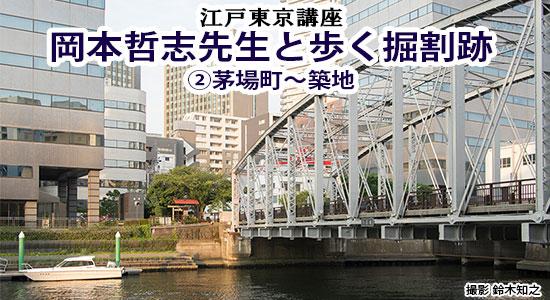 江戸東京講座 岡本哲志先生と歩く掘割跡 ②茅場町~築地