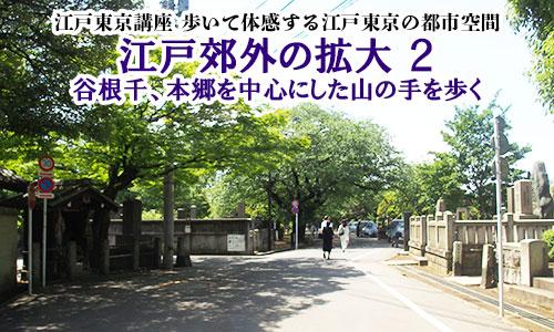 江戸東京講座 歩いて体感する江戸東京の都市空間 江戸郊外の拡大 2