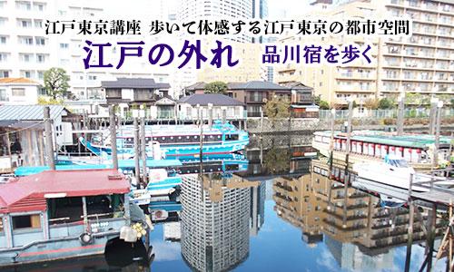 江戸東京講座 歩いて体感する江戸東京の都市空間 江戸の外れ 品川宿を歩く