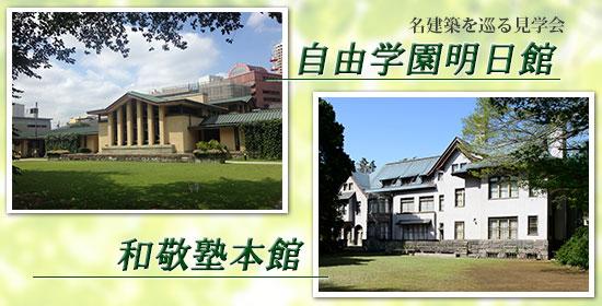 名建築を巡る見学会 自由学園明日館・和敬塾本館